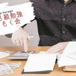 「簿記3級勉強もくもく会」開催! ~公認会計士といっしょ~