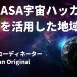 9月5日「NASA宇宙ハッカソンを活用した地域活性」開催します!