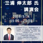 【一般受付開始しました】おおなんBizセンター長 三浦伸太郎氏 講演会開催のお知らせ